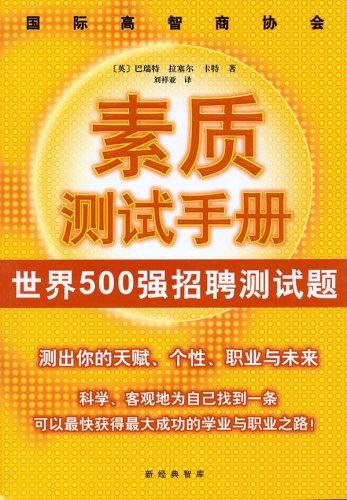 国际高智商协会素质测试手册:世界500强招聘测