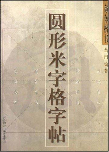 圆形米字格字帖:颜体楷书图片