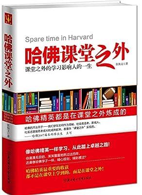 哈佛课堂之外:哈佛精英都是在课堂之外炼成的.pdf