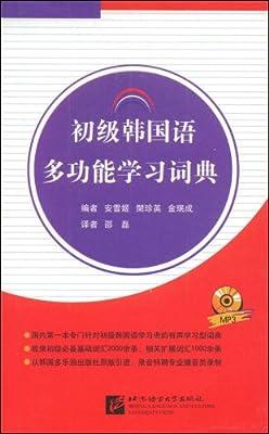 初级韩国语多功能学习词典.pdf