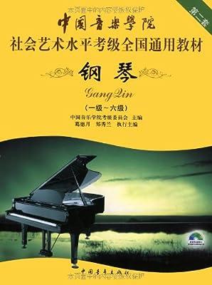 中国音乐学院社会艺术水平考级全国通用教材•钢琴.pdf