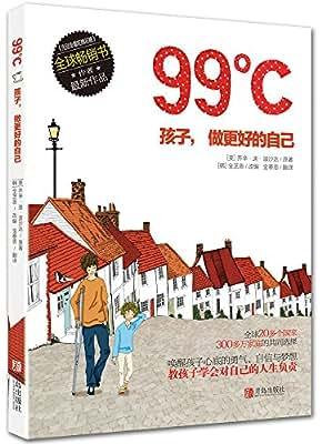 99℃:孩子,做更好的自己.pdf