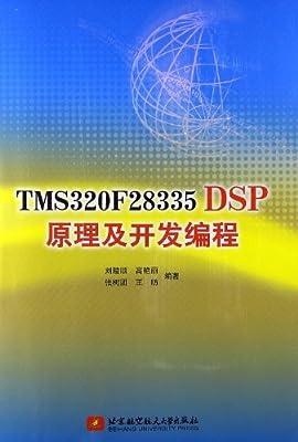 TMS320F28335DSP原理及开发编程.pdf