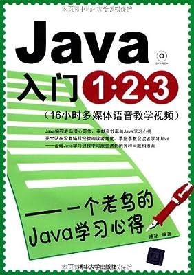 Java入门1•2•3:一个老鸟的Java学习心得.pdf