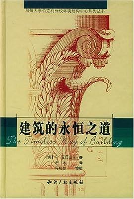 建筑的永恒之道.pdf