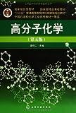 高分子化学(第5版)-图片