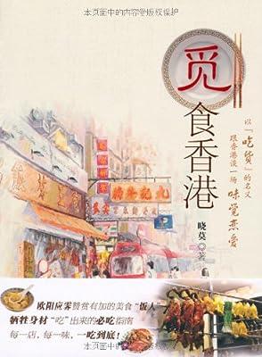 觅食香港.pdf