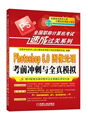 全国职称计算机考试速成过关系列:Photoshop 6.0图像处理考前冲刺与全真模拟.pdf
