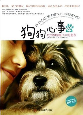 狗狗心事4:成为狗狗最伟大的朋友.pdf