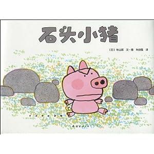 《石头小猪》 秋山匡, 朱自强【摘要 书评 试读】图书