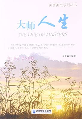 美丽英文系列丛书:大师人生.pdf
