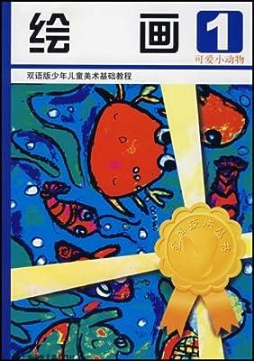 绘画1:可爱小动物(少年儿童美术基础教程)(双语版)