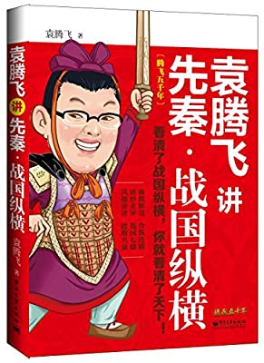 袁腾飞讲先秦:战国纵横.pdf