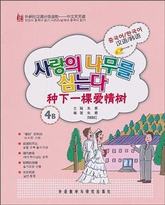 种下一棵爱情树韩语版:外研社汉语分级读物-中文天天读.pdf