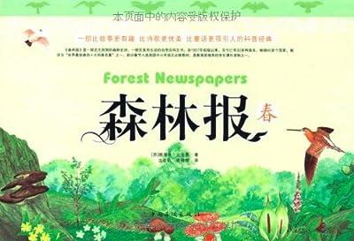 森林报:春•夏•秋•冬.pdf