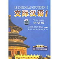 交际汉语1 法语版