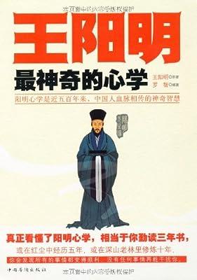 王阳明最神奇的心学.pdf