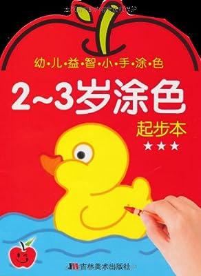 幼儿益智小手涂色:2-3岁涂色.pdf