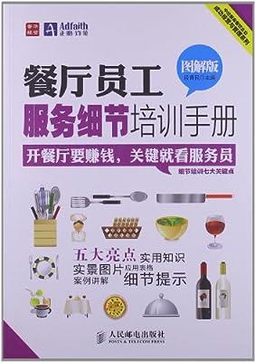 餐厅员工服务细节培训手册.pdf