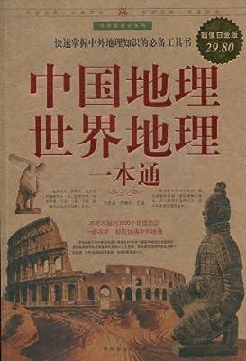 中国地理世界地理一本通.pdf