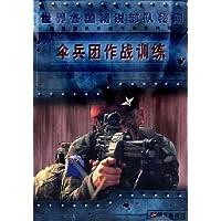 伞兵团作战训练:精锐部队作战与训练内幕