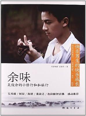 余味:吴俊余的小修行和私旅行.pdf