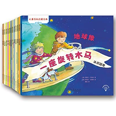小爱因斯坦科学馆:儿童百科启蒙绘本.pdf