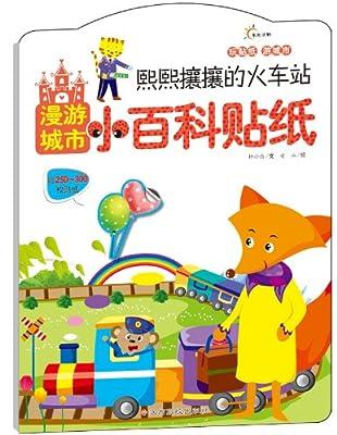 漫游城市小百科贴纸:熙熙攘攘的火车站.pdf