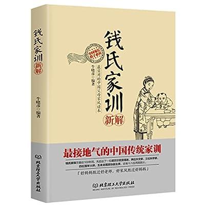 钱氏家训新解.pdf