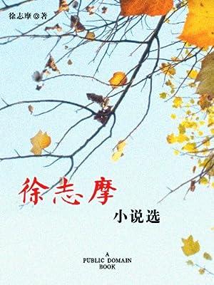 徐志摩小说选.pdf