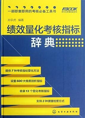 弗布克管理词典系列:绩效量化考核指标辞典.pdf