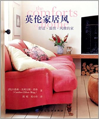英伦家居风:舒适•温情•风雅的家.pdf