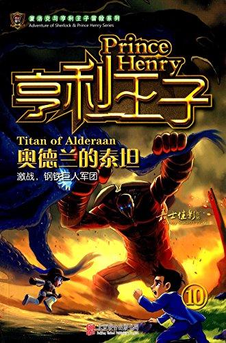 亨利王子_亨利王子10:奥德兰的泰坦图片