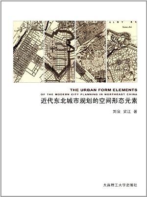 近代东北城市规划的空间形态元素.pdf