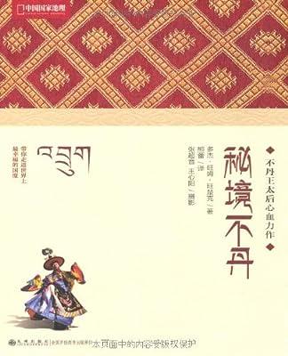 秘境不丹.pdf