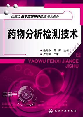 药物分析检测技术.pdf