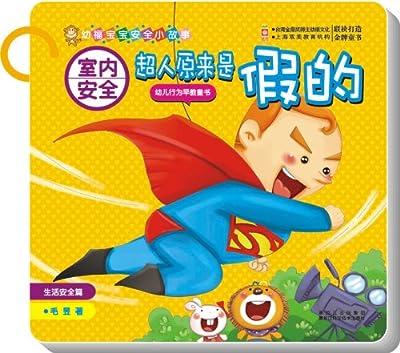幼福宝宝小故事·室内安全:超人原来是假的.pdf