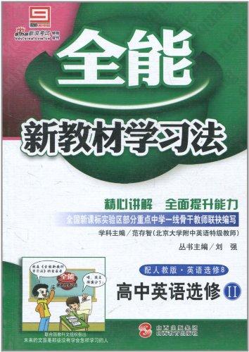 材学习法 高中英语 选修2配人教版英语选修8图片