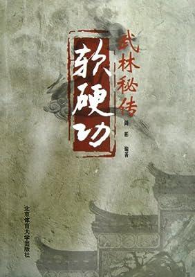 武林秘传软硬功.pdf