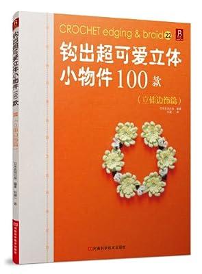 钩出超可爱立体小物件100款22.pdf