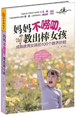 妈妈不唠叨,教出棒女孩:成就优秀女孩的100个教养妙招.pdf