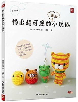 钩出超可爱的迷你小玩偶.pdf