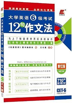 2013长喜英语•大学英语6级考试12句作文法.pdf