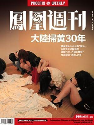 香港凤凰周刊 2014年06期.pdf