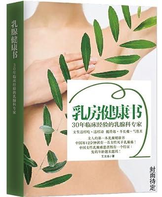 乳房健康书.pdf