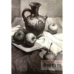 一线教学系列丛书·质感:静物素描