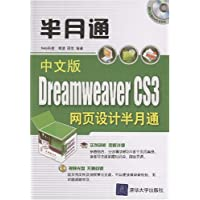 半月通:中文版DreamweaverCS3网页设计半月通