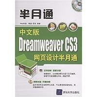 半月通:中文版DreamweaverCS3网页设计半月通