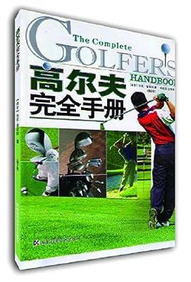 高尔夫完全手册.pdf