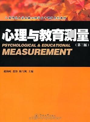 心理与教育测量.pdf